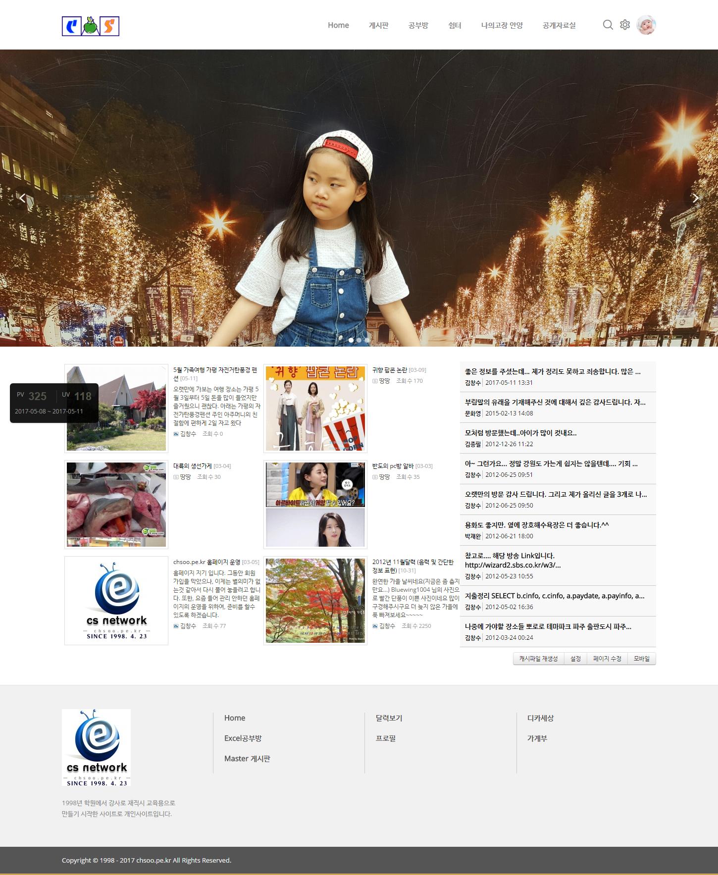 Chsoo s HomePage (1).png