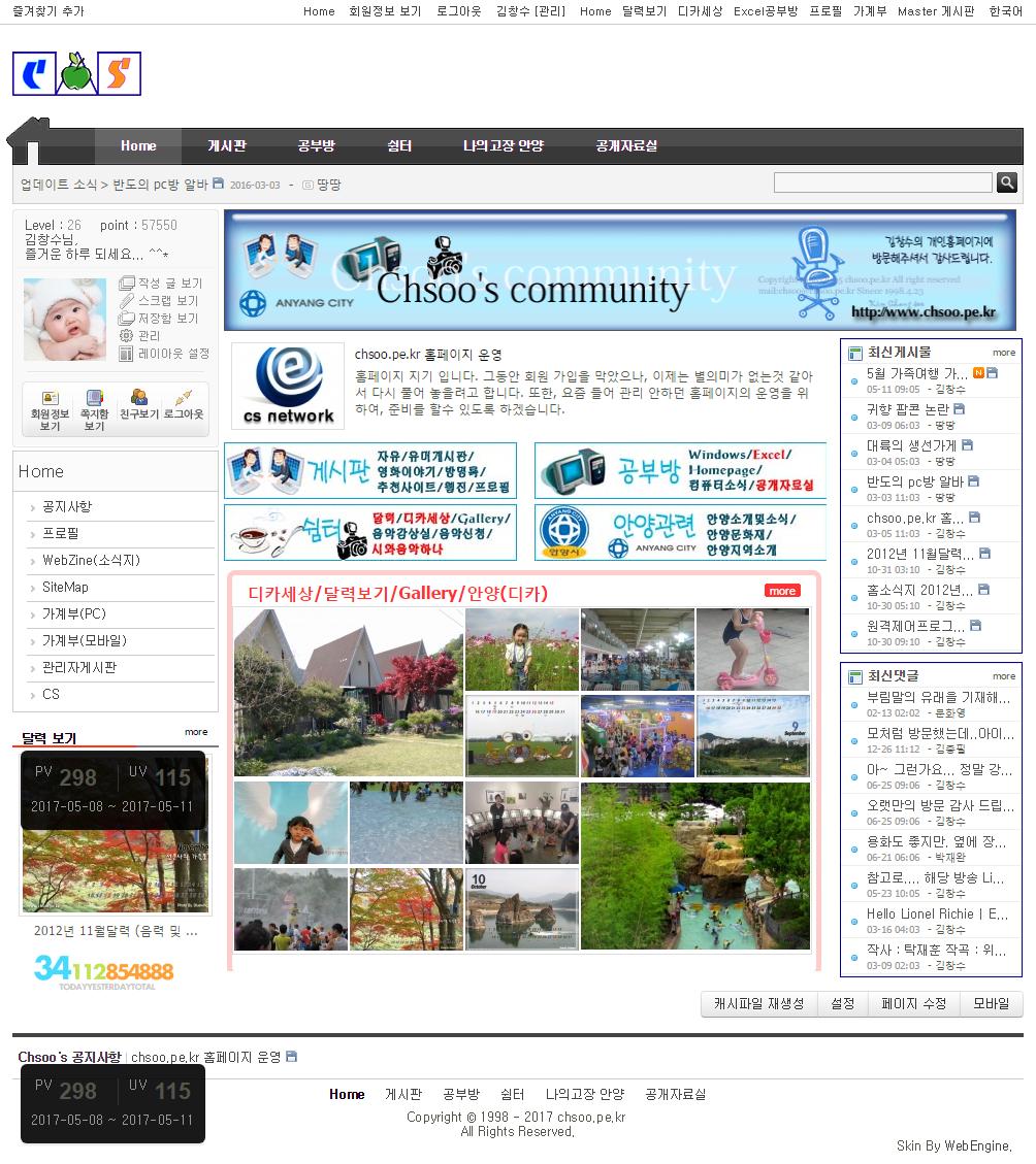 Chsoo s HomePage.png