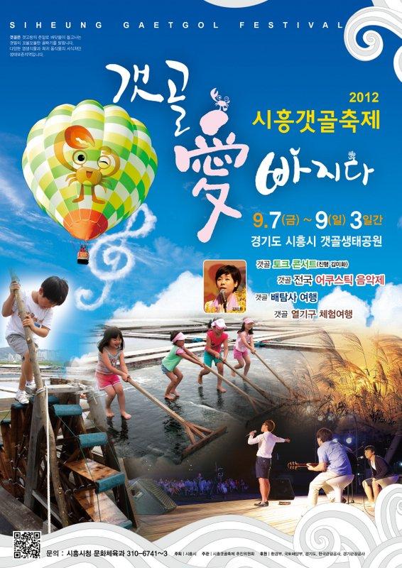 2012_sgfestival_leaflet_front(2012_갯골축제_전단_앞).jpg