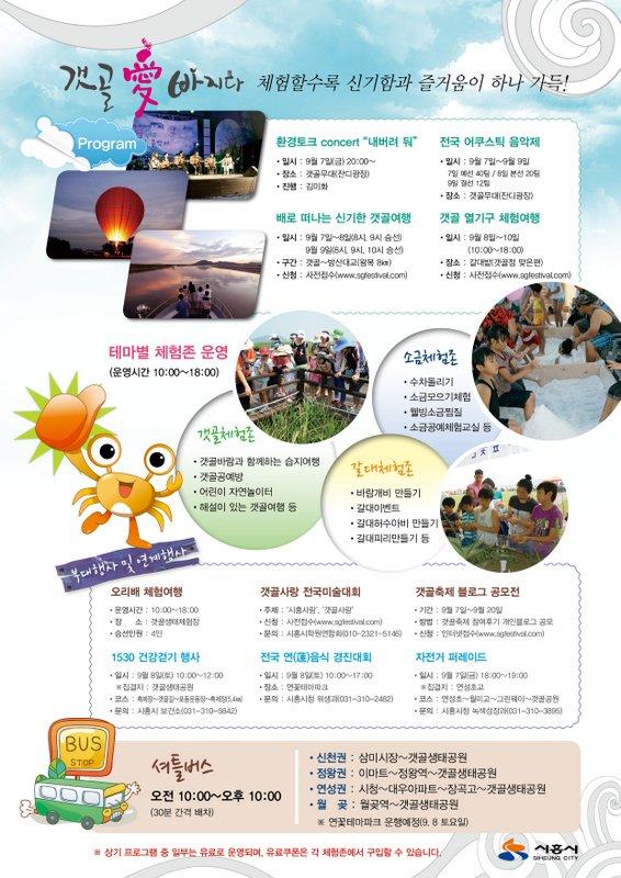 2012_sgfestival_leaflet_back(2012_갯골축제_전단_뒤).jpg